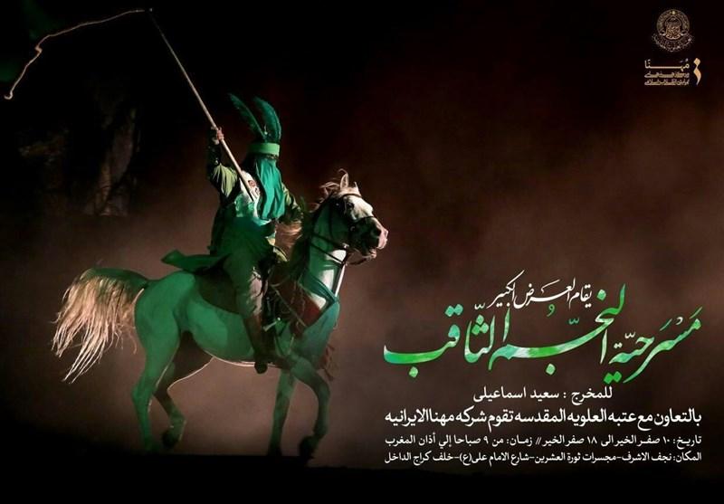اجرای نمایش «نجم الثاقب» در عراق تا 28 صفر تمدید شد