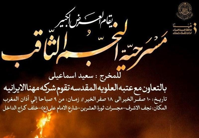 نمایش بزرگ «نجم الثاقب» در نجف اشرف روی صحنه میرود