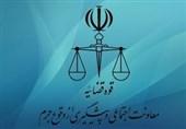دادگستری سیستان و بلوچستان