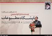 اختتامیه بیست و دومین نمایشگاه مطبوعات و خبرگزاریها