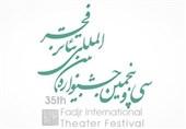 سی و پنجمین جشنواره بین المللی تئاتر فجر