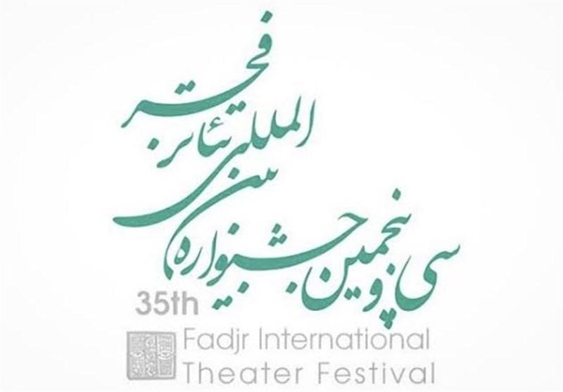 انتصاب مدیر مسابقه و نمایشگاه پوستر جشنواره بینالمللی تئاتر فجر