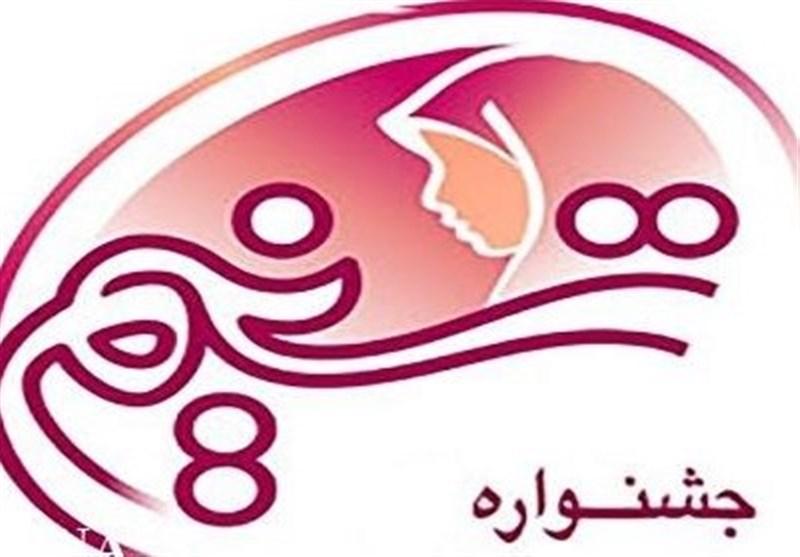 جشنواره تسنیم تنها جشنواره مختص زنان و پوشش اجتماعی آنها بود