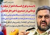 فوتوتیتر/ تایید وقوع فساد 8 هزار میلیارد تومانی در صندوق ذخیره فرهنگیان توسط پلیس