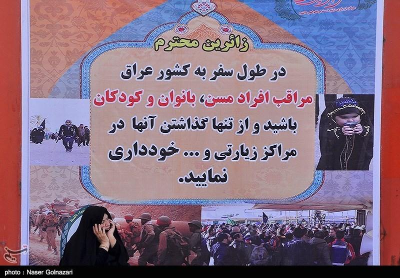 Arbaeen Pilgrims at Iran's Mehran Border Crossing