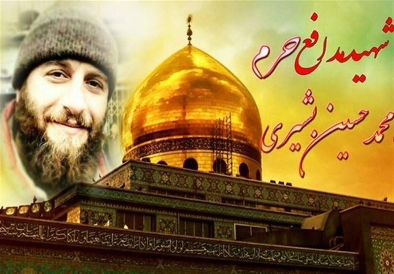 شهید محمدحسین بشیری