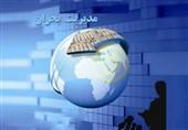 """آموزشهای """"محلهمحور"""" مدیریت بحران در زنجان ارائه میشود"""