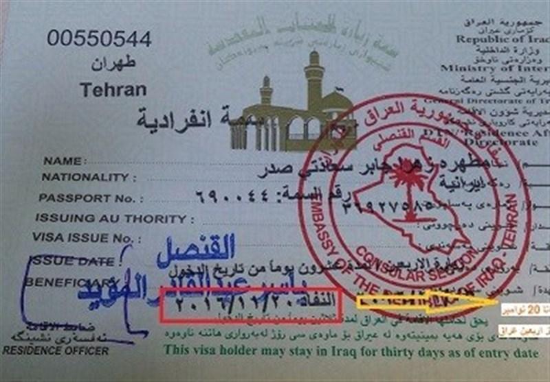 ویزای عراق
