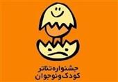 430 اثر به جشنواره تئاتر کودک و نوجوان همدان ارسال شد