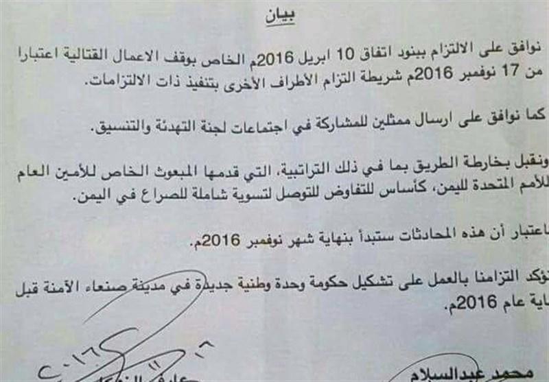متن توافق آتش بس در یمن