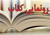 رونمایی کتاب