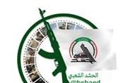 """عراق کی عوامی رضاکار تنظیم """"حشد الشعبی"""" کو قانونی حیثیت دینے کا بل منظور"""
