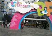 نمایشگاه شانگهای