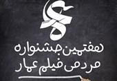 هفتمین جشنواره مردمی فیلم عمار در سیستان و بلوچستان افتتاح شد+ تصاویر