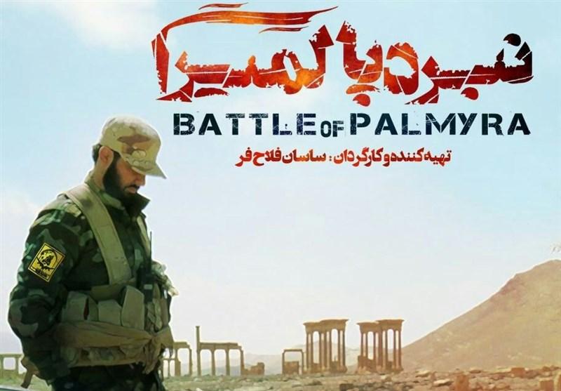 نبرد پالمیرا