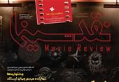 مجله نقد سینما
