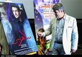 نشست خبری فیلم سینمایی سلام بمبئی