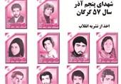 المان و تصاویر شهدای واقعه تاریخی 5 آذر گرگان رونمایی میشود