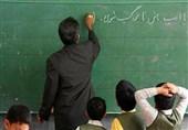 شرایط پرداخت پاداش پایان خدمت سال 96 فرهنگیان