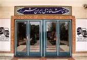 تئاتر ایرانشهر