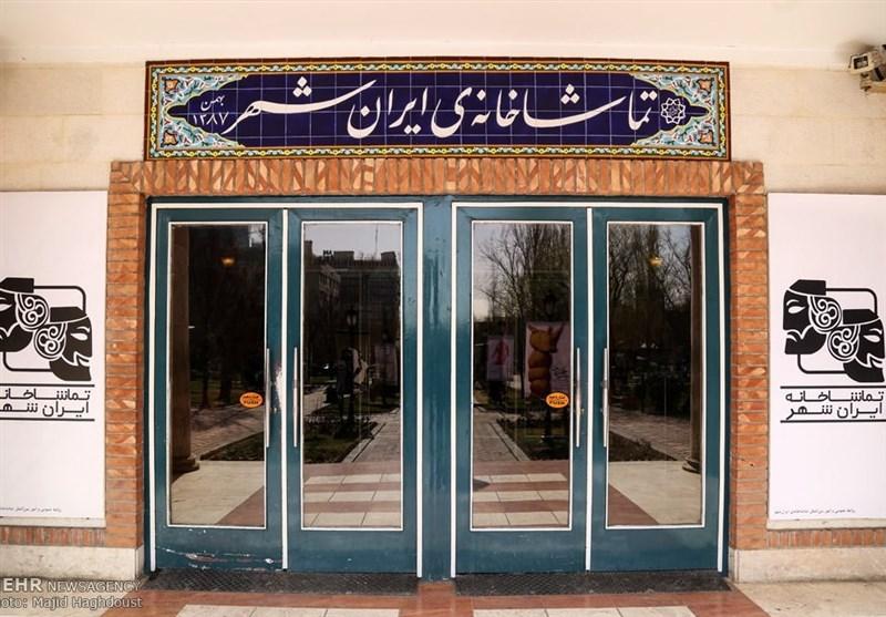 تماشاخانه ایرانشهر روز یکشنبه 23 مهرماه اجرایی ندارد