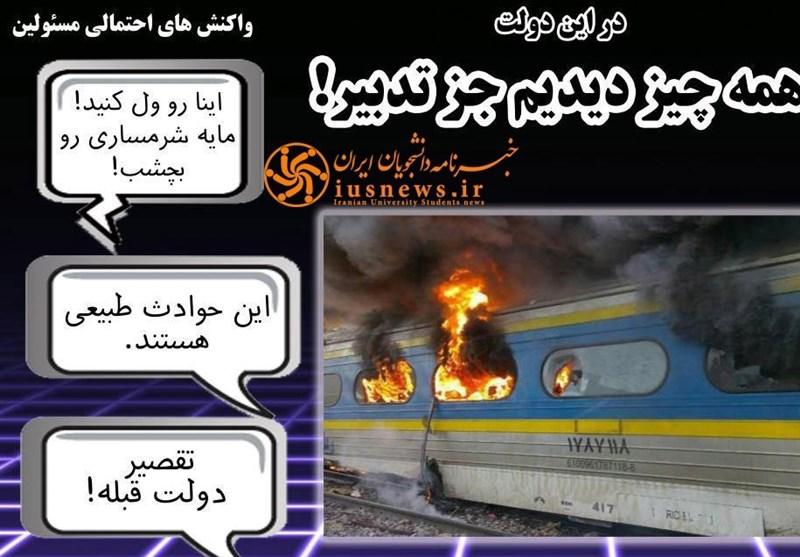 سمنان قطار امیرکبیر