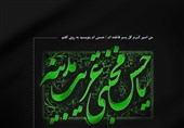 آلبوم مداحیهای به مناسبت شهادت امام حسن مجتبی (ع)