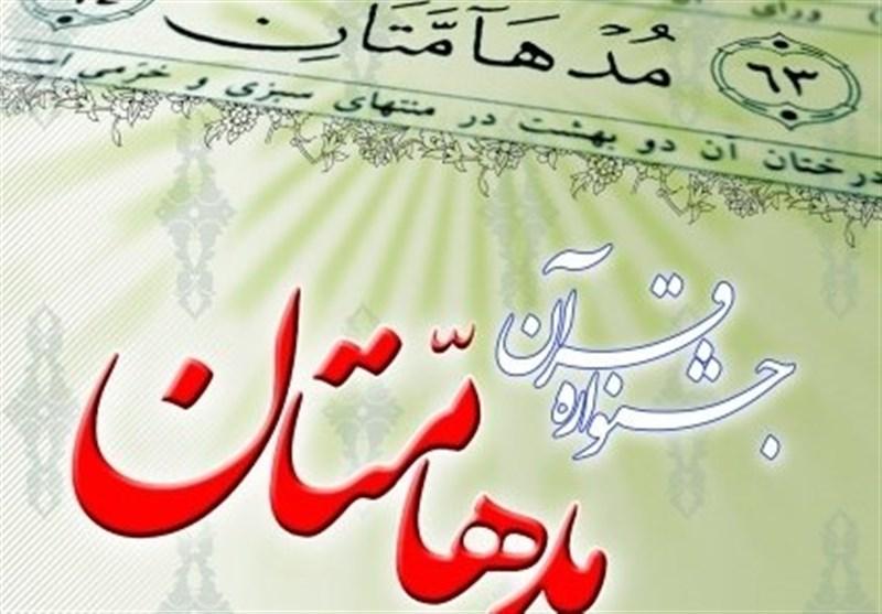 نام نویسی دوازدهمین جشنواره قرآنی «مدهامّتان» آغاز شد - روز انلاین