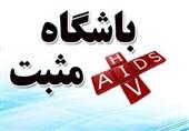 کلینیک سیار ایدز در تهران به حرکت در میآید
