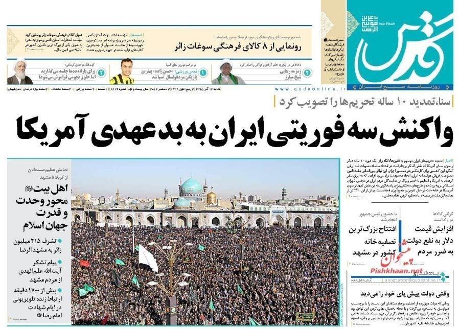 منهدم گروه در تلگرام تصاویر صفحه اول روزنامههای شنبه ۱۳ آذر - خبرگزاری تسنیم ...