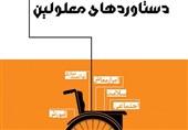 نمایشگاه دستاوردهای معلولان در زنجان دایر میشود