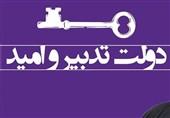 محسن هاشمی: انتظار ما از دولت تدبیر و امید بیش از این بود