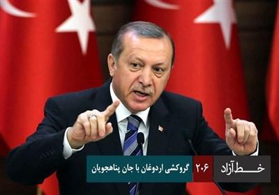 خط آزاد - باج گیری اردوغان با جان پناهجویان
