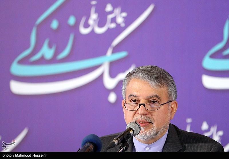 همایش ملی سبک زندگی با حضور سیدرضا صالحی امیری وزیر فرهنگ و ارشاد اسلامی