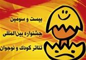 جشنواره تئاتر کودک در همدان