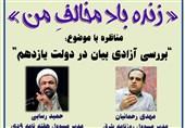 لغو مناظره در همدان