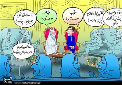 کاریکاتور/ خوشبختی با جهیزیه بِرَند!!!