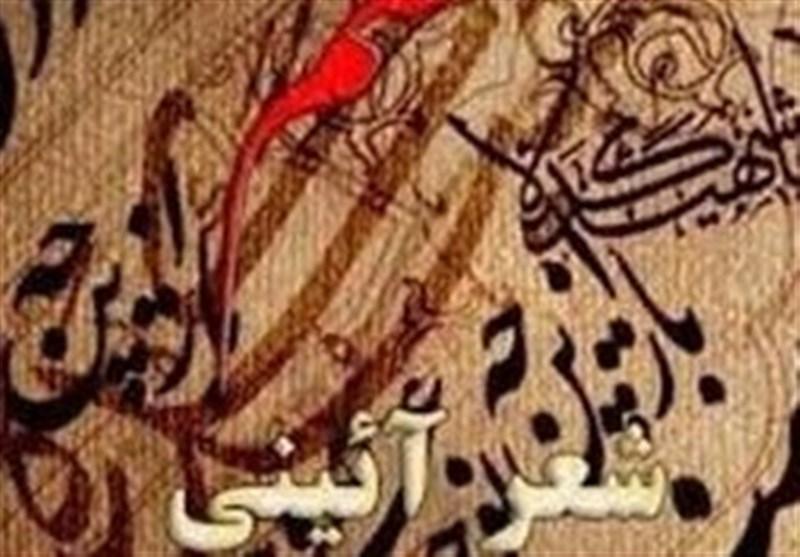 جشنواره منطقهای شعر علوی با حضور شاعران 4 استان در جهرم برگزار میشود