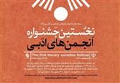 جشنواره انجمنهای ادبی