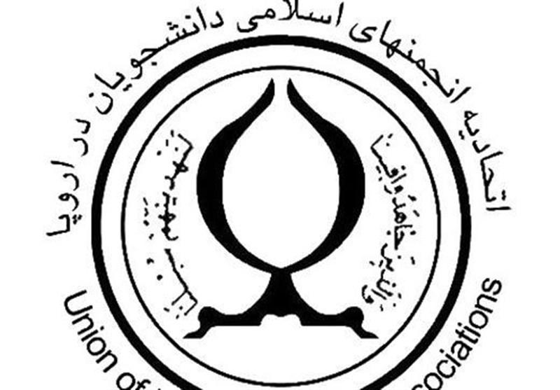 بیانیه پایانی پنجاه و پنجمین نشست انجمنهای اسلامی دانشجویان در اروپا