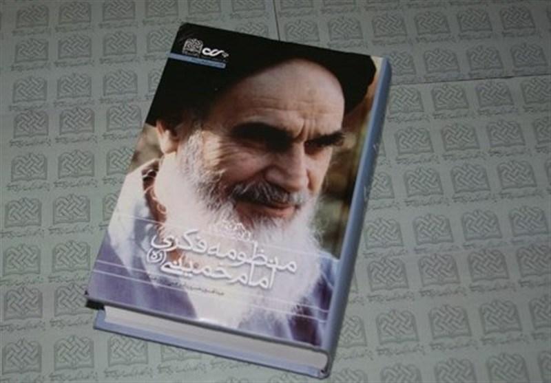 منظومه فکری امام خمینی(ره) به قلم عبدالحسین خسروپناه به چاپ رسید