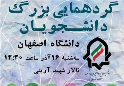 برنامه بیسخنران شیوه جدید اعتراض دانشجویان راه امید در اصفهان