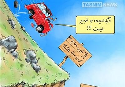 کاریکاتور/ دیگه امیدی به تدبیر نیست!!!