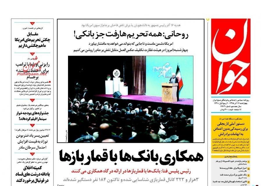 گروه تلگرامی بچه های نهاوند گروه های تلگرام اصفهان | دانلود جدید 97 | جدید 95