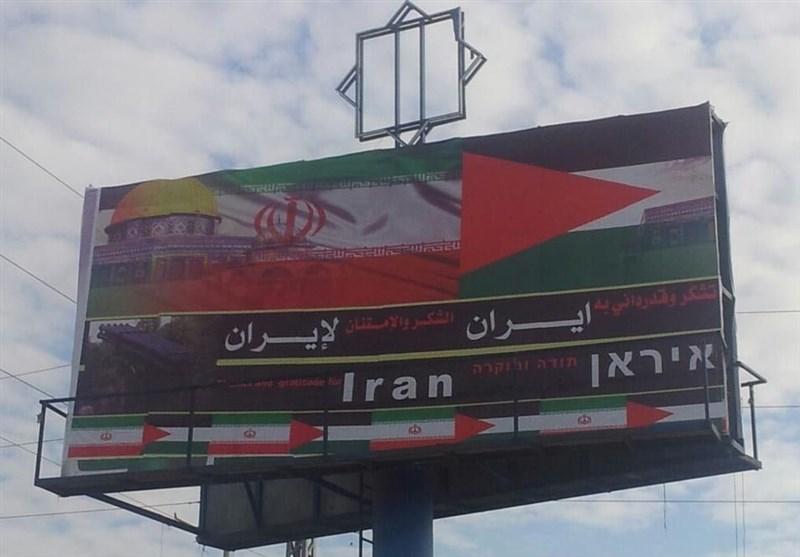 ایران فلسطین