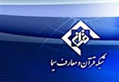 تدارک 32 برنامه در ایام محرم از شبکه قرآن/ معرفی دو مداح جدید