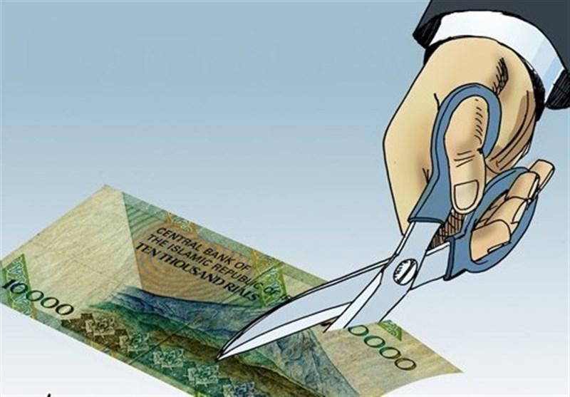 اصفهان| اما و اگرهای تغییر واحد پولی ملی؛ حذف صفرها از پول ملی تورم را افزایش میدهد