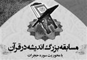 مسابقه اندیشه در قرآن