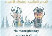 الیوم العالمی لحقوق الإنسان