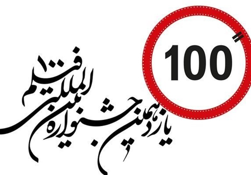 جدول برنامههای یازدهمین جشنواره فیلمهای 100 ثانیهای اعلام شد